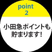 小田急ポイントも貯まります!