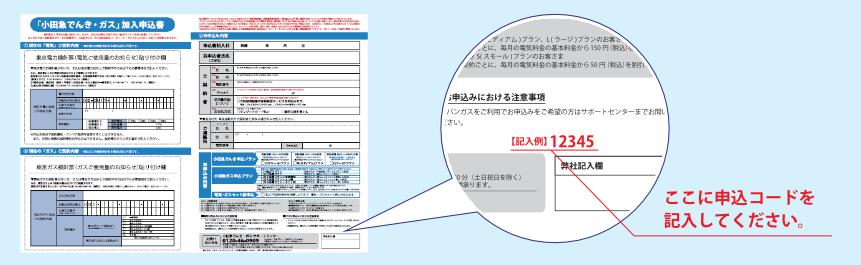 ここに申込みコードを記入してください。
