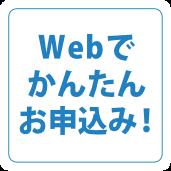 Webでかんたんお申込み!