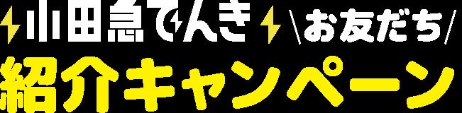 小田急でんきお友だち紹介キャンペーン