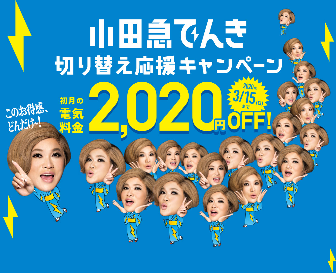 小田急でんき切り替え応援キャンペーン 初月の電気料金2,020円OFF!2020年3/15(日)まで