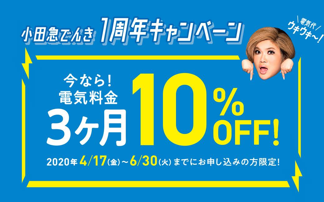 小田急でんき1周年キャンペーン 今なら!電気料金3ヶ月10%OFF!2020年4/17(金)~6/30(火)までにお申し込みの方限定!