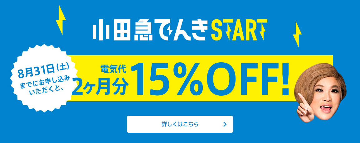 小田急でんきSTARTキャンペーン