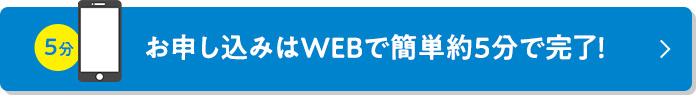 お申し込みはWEBで簡単約5分で完了!
