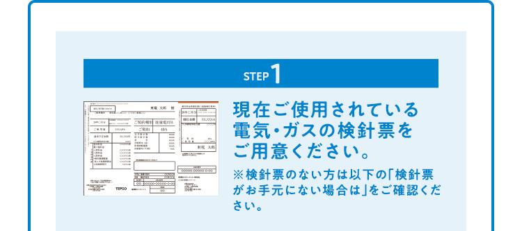 STEP1 現在ご使用されている電気・ガスの検針票をご用意ください。※検針票のない方は以下の「検針票がお手元にない場合は」をご確認ください。
