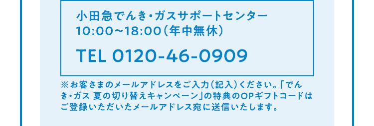 小田急でんき・ガスサポートセンター10:00~18:00(年中無休)TEL 0120-46-0909