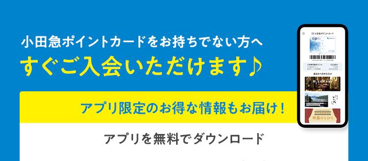 小田急ポイントカードをお持ちでない方へすぐご入会いただけます♪ アプリ限定のお得な情報もお届け!アプリを無料でダウンロード