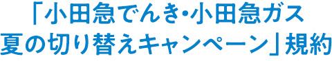 「小田急でんき・小田急ガス 夏の切り替えキャンペーン」規約