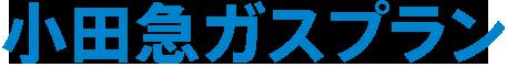 小田急ガスプラン
