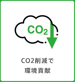 CO2削減で環境貢献