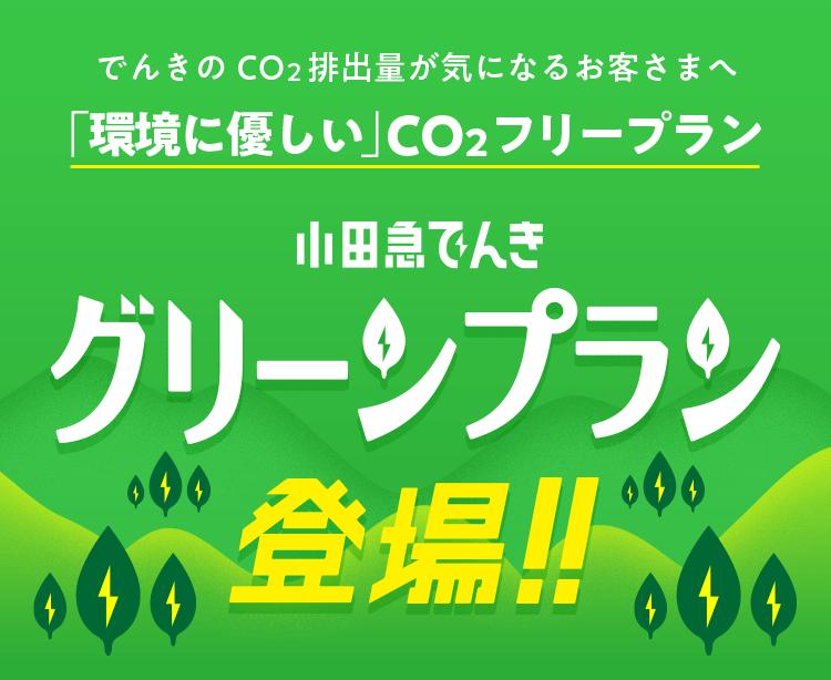 でんきのCO2排出量が気になるお客さまへ「環境に優しい」CO2フリープラン 小田急でんきグリーンプラン登場!!
