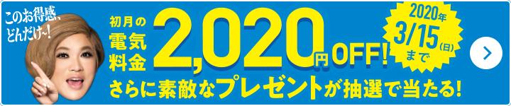 小田急でんき切り替え応援キャンペーン 初月の電気料金2,020円OFF!2020年3/15(日)まで さらに素敵なプレゼントが抽選で当たる!