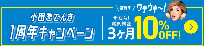 小田急でんき1周年キャンペーン 今なら!電気料金3ヶ月10%OFF!