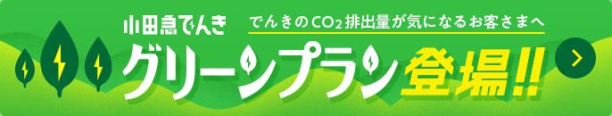 でんきのCO2排出量が気になるお客さまへグリーンプラン登場!!