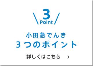 小田急でんき3つのポイント 詳しくはこちら