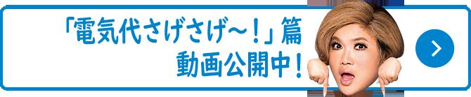 「電気代さげさげ~!」篇動画公開中!