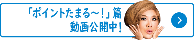「ポイントたまる~!」篇動画公開中!
