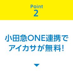 Point 2 小田急ポイントも貯まります!