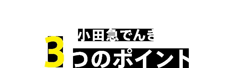 小田急でんき3つのポイント