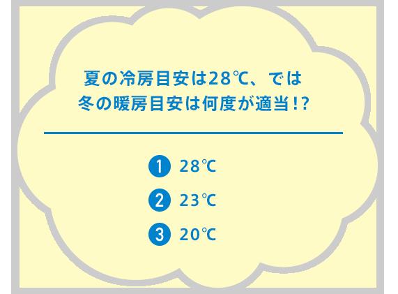夏の冷房目安は28℃、では冬の暖房目安は何度が適当!?