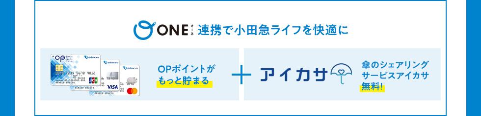 ONE(オーネ)連携で小田急ライフを快適に OPポイントがもっと貯まる + 傘のシェアリングサービスアイカサ無料!