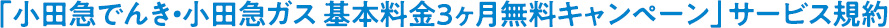 「小田急でんき・小田急ガス 基本料金3ヶ月無料キャンペーン」 サービス規約