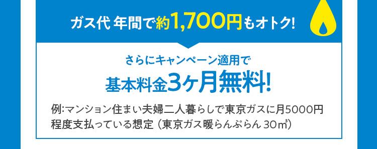 ガス代 年間で約1,700円もオトク!さらにキャンペーン適用で基本料金3ヶ月無料!