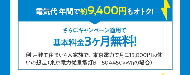 電気代 年間で約9,400円もオトク!さらにキャンペーン適用で基本料金3ヶ月無料!