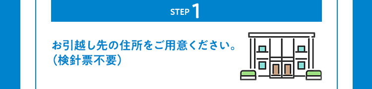 STEP1 お引越し先の住所をご用意ください。(検針票不要)