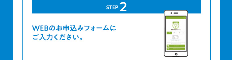 STEP2 WEBのお申込みフォームにご入力ください。