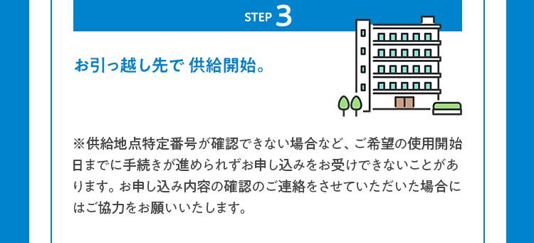 STEP3 お引っ越し先で 供給開始。