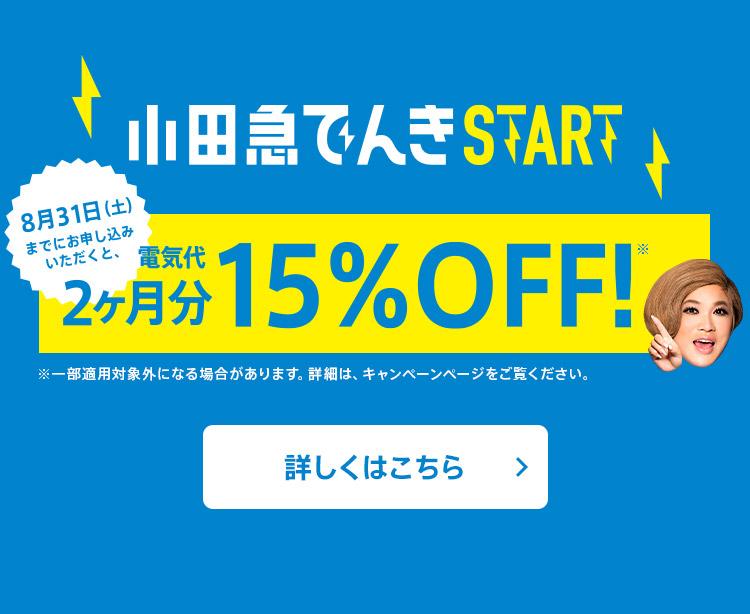 小田急でんき START