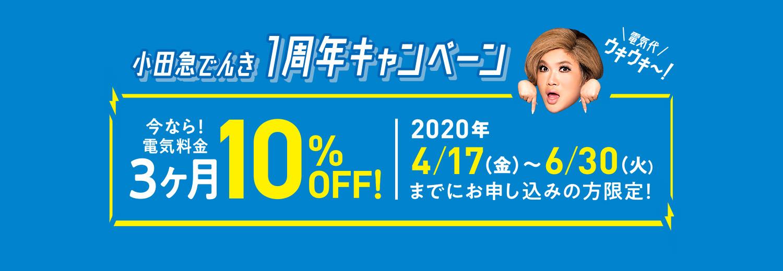 小田急でんき1周年キャンペーン