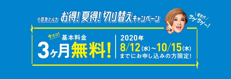 小田急でんき お得!夏得!切り替えキャンペーン 今だけ!基本料金3ヶ月無料!2020年8/12(水)~10/15(木)までにお申し込みの方限定!