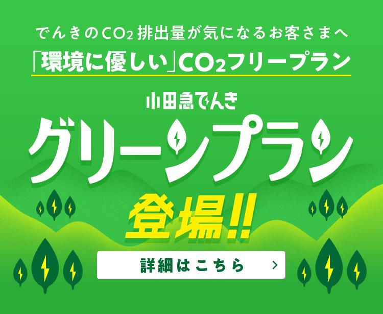 実質CO2フリーになる新プラン「小田急でんきグリーンプラン」登場