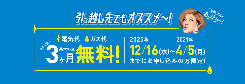引っ越し先でもオススメ~!電気&ガスがおっ!トク~!電気代、ガス代それぞれ!基本料金3ヶ月無料!2020年12/16(水)~2021年4/5(月)までにお申し込みの方限定!
