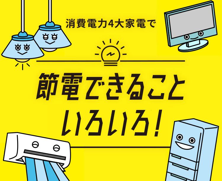 消費電力4大家電で節電できることいろいろ!